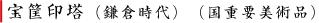 宝筐印塔(鎌倉時代) (国重要美術品)