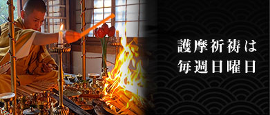 護摩祈祷は毎週日曜日  お不動さまに家内安全・商売繁昌・交通安全などを清めて成就することを祈願いたします。